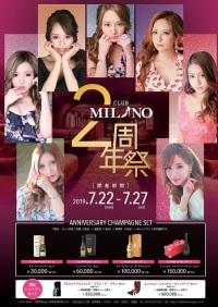CLUB MILANO二周年イベント