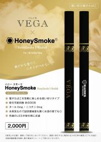Honey Smoke 販売開始
