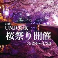 ☆桜祭り開催決定☆