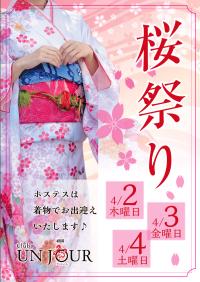 桜祭り開催