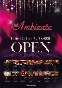 ★club Ambiente PRE OPEN!★