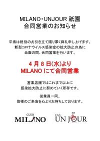 MILANO・UNJOUR祇園 合同営業のお知らせ