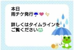 雨チケ発行中(*^O...