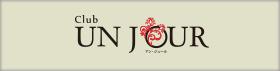 CLUB UNJOUR|北新地