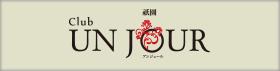 CLUB UNJOUR 祇園|祇園