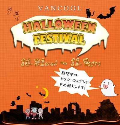 Halloween Night(^_^)