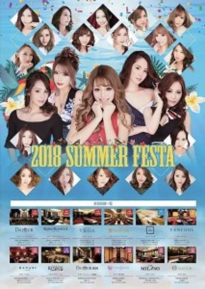 2018 SUMMER FESTA パワーアップして開催中!