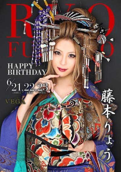 club VEGA ☆りょうマネージャー お誕生日祭☆