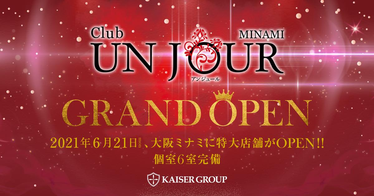 CLUB UNJOUR ミナミ