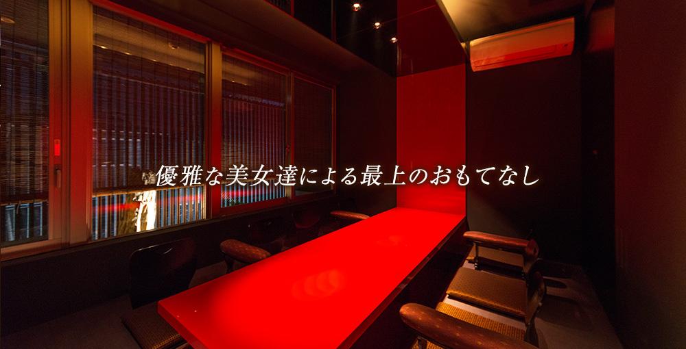 祇園のキャバクラ | CLUB UNJOUR 祇園