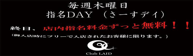 木屋町のキャバクラ | Club LAID
