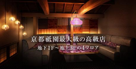 祇園のキャバクラ | 華小町